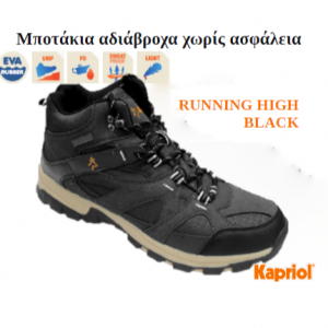Mpotakia adiavroxa xoris asfaleia Kapriol Running High