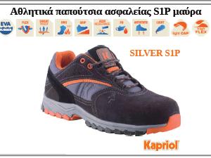 Athlitika papoutsia asfaleias kapriol silver s1p maura