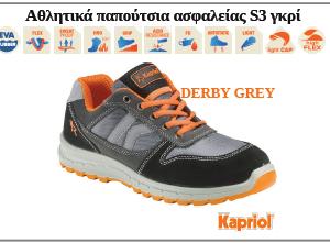 Athlitika papoutsia asfaleias kapriol derby s3 grey