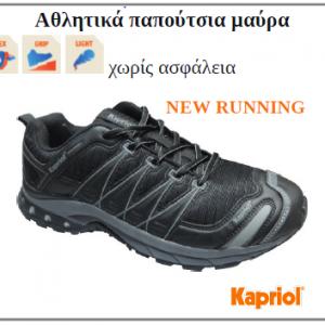 Athlitika papoutsia kapriol new running maura