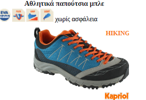 athlitika_papoutsia_mple_kapriol_hiking