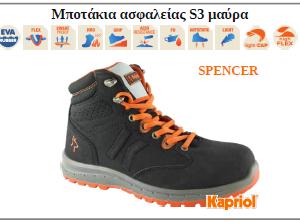 Botakia asfaleias Kapriol S3 Spencer mauro