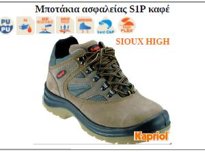 Botakia asfaleias S1P Kapriol Sioux High