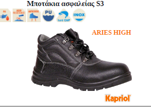Botakia asfaleias Kapriol S3 mauro Aries High