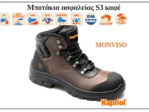 Botakia asfaleias Kapriol S3 kafe Monviso